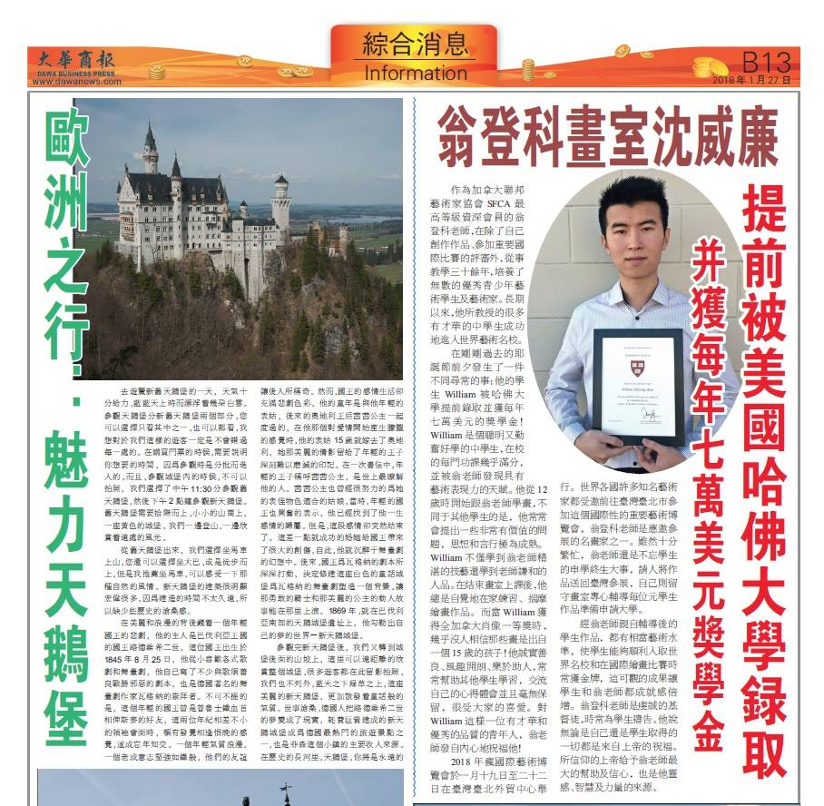 News: William Shen's admission to Harvard University